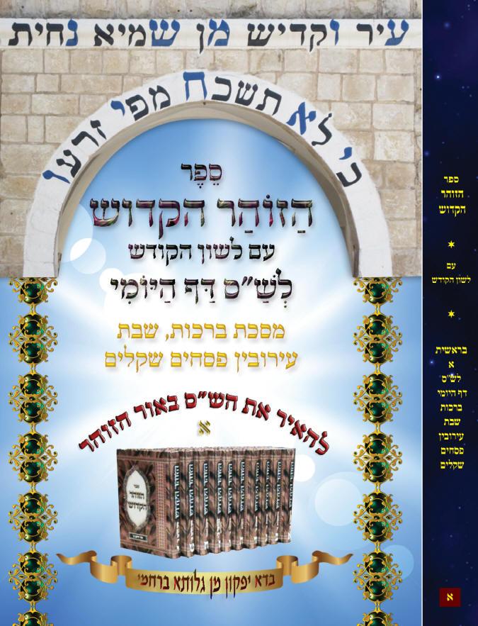 Welcome To Eretzisrael613 Info ברוכים הבאים לאתר העולמי