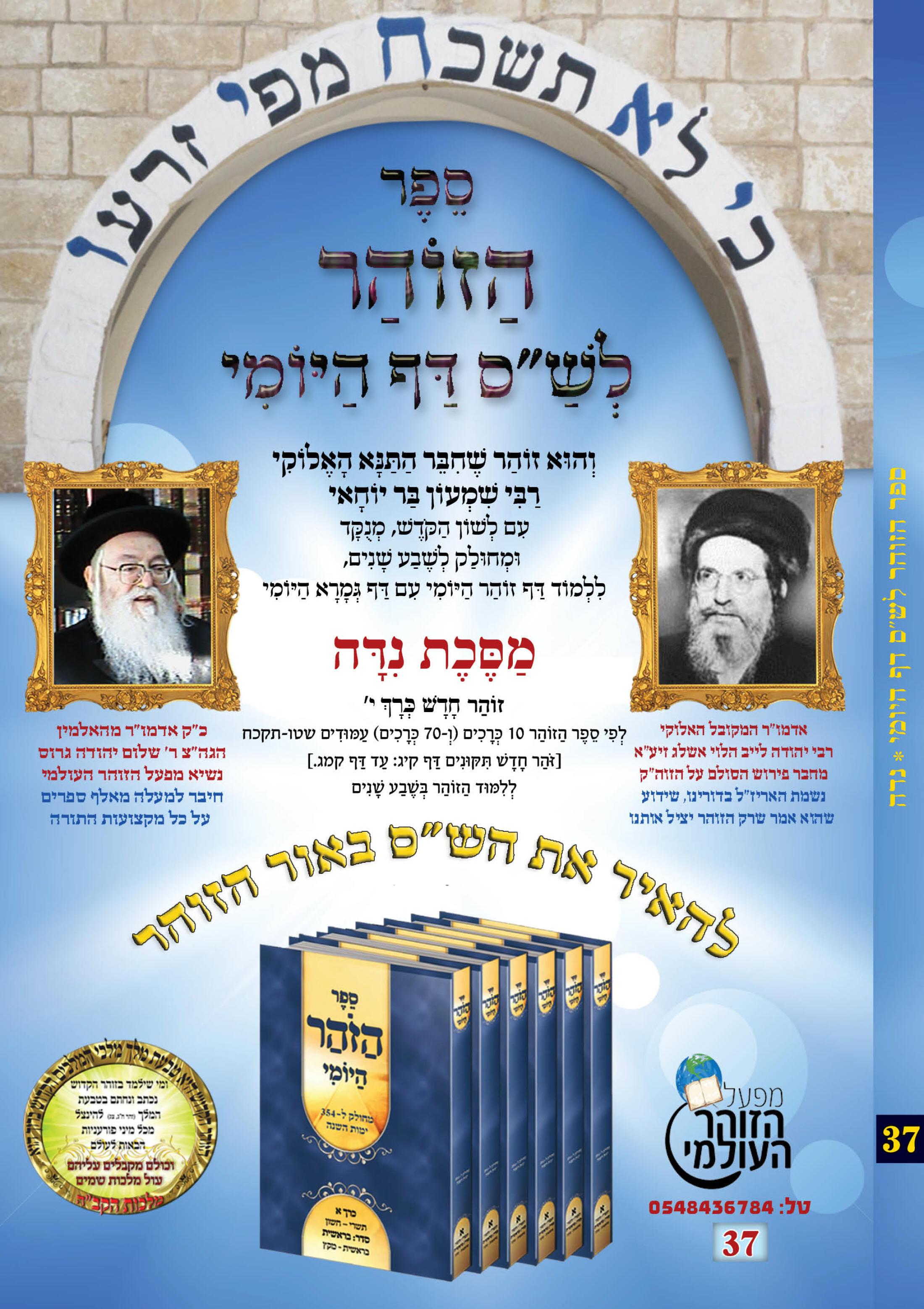 Welcome To Moshiach613 Info ברוכים הבאים לאתר העולמי